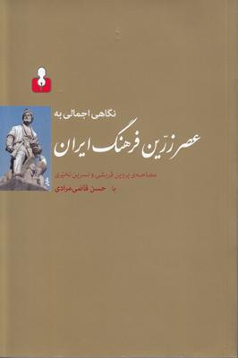 تصویر نگاهی اجمالی به عصر زرین فرهنگ ایران