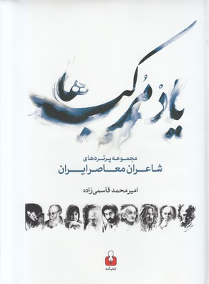 تصویر یاد مرکب ها (مجموعه پرتره شاعران معاصر ایران)