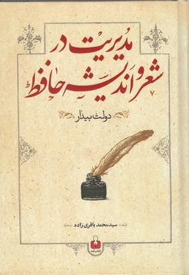 تصویر مدیریت در شعر و اندیشه حافظ
