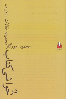 تصویر در حواشی کتاب (مجموعه مقالات :دفتر اول)
