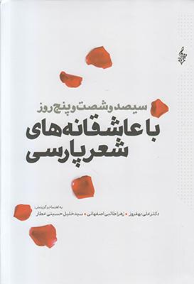 تصویر 365 روز با عاشقانه های شعر پارسی