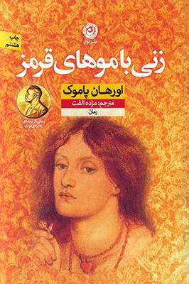 زنی با موهای قرمز