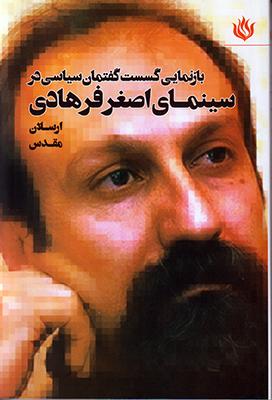 تصویر بازنمایی گسست گفتمان سیاسی در سینمای اصغر فرهادی
