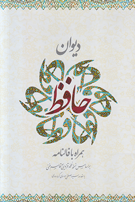 تصویر دیوان حافظ همراه با فالنامه