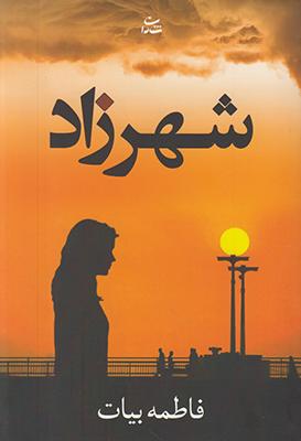 تصویر شهرزاد