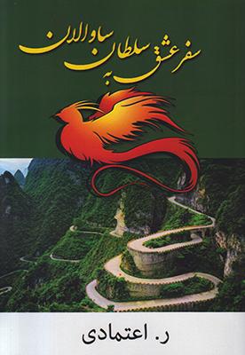تصویر سفر عشق به سلطان ساوالان