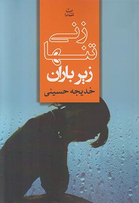 تصویر زنی تنها زیر باران