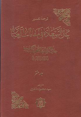 تصویر ترجمه تفسیر بیان السعاده (جلد 6.7.8)