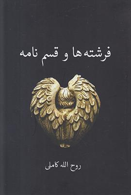 تصویر فرشته ها و قسم نامه