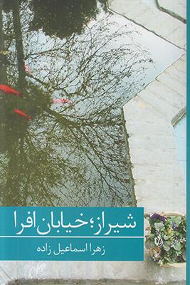 تصویر شیراز خیابان افرا
