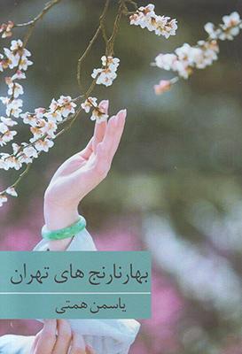 تصویر بهار نارنج های تهران
