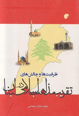 تصویر ظرفیت و چالش های تقریب مذاهب اسلامی در لبنان