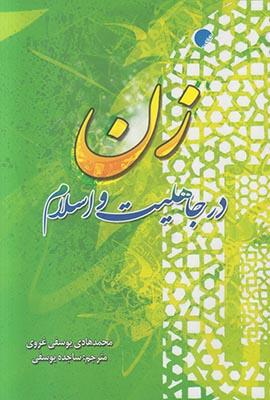 تصویر زن در جاهلیت و اسلام