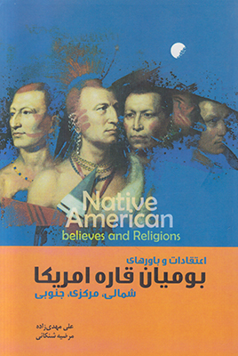 اعتقادات و باورهای بومیان قاره آمریکا