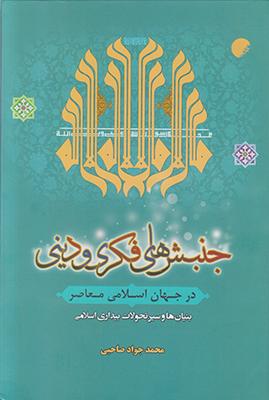 تصویر جنبش های فکری و دینی در جهان اسلامی معاصر