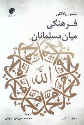 تصویر منشور یگانگی فرهنگی میان مسلمانان
