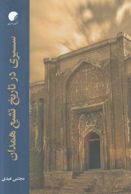تصویر سیری در تاریخ تشیع همدان