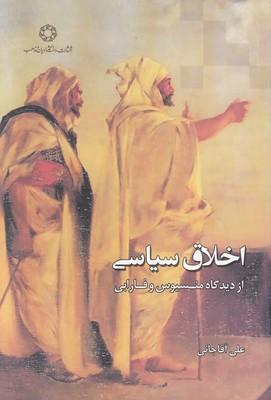 تصویر اخلاق سیاسی از دیدگاه منسیوس و فارابی