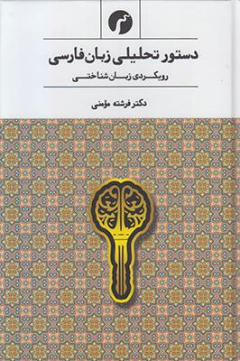 تصویر دستور تحلیلی زبان فارسی