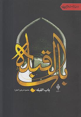 تصویر باب القبله