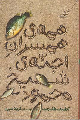 تصویر همه ی همسران اجنه ی شیخ محمود
