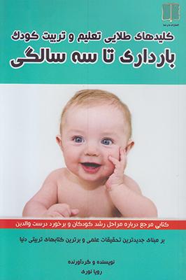 تصویر کلیدهای طلایی بارداری تا سه سالگی