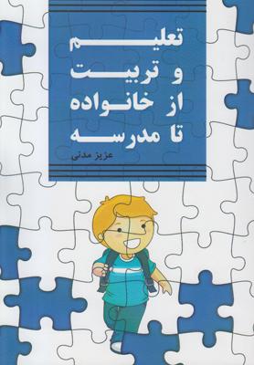 تصویر تعلیم و تربیت از خانواده تا مدرسه