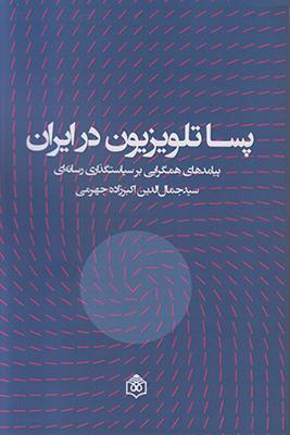 تصویر پسا تلویزیون در ایران