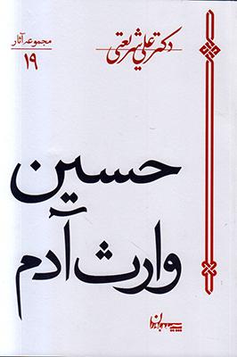 تصویر حسین وارث آدم (مجموعه آثار19)