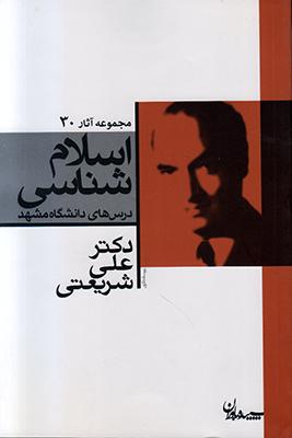 تصویر اسلام شناسی/مجموعه آثار30