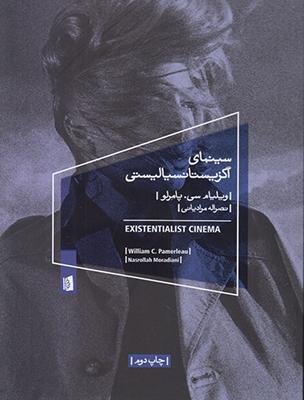 تصویر سینمای اگزیستانسیالیستی