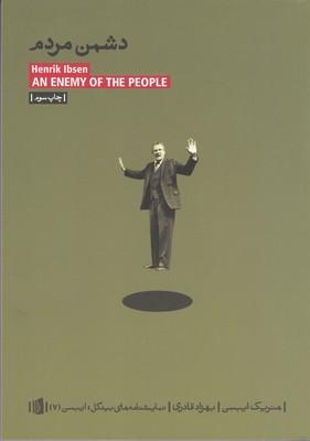 تصویر دشمن مردم