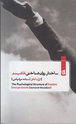 تصویر ساختار روان شناختی فاشیسم