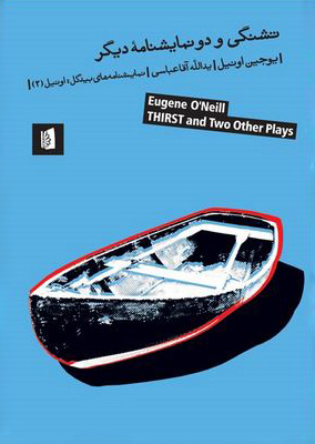 تصویر تشنگی و دو نمایشنامه دیگر
