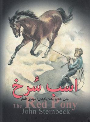 تصویر اسب سرخ
