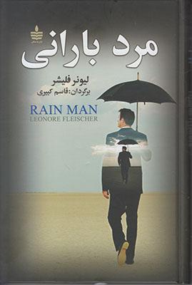 تصویر مرد بارانی