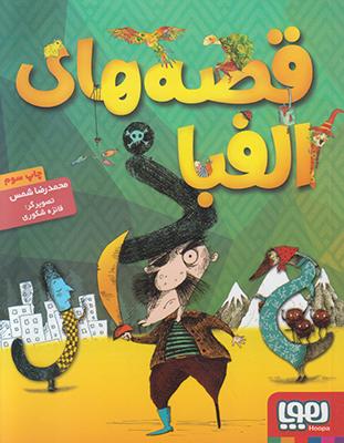 تصویر قصه های الفبا