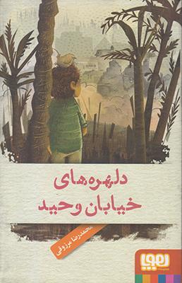 تصویر دلهره های خیابان وحید