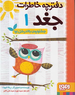 تصویر دفترچه خاطرات جغد 1 (جشنواره ی بالا درختی اوا)