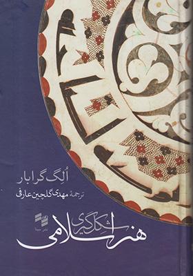 تصویر شکل گیری هنر اسلامی