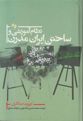 نظام آموزشی و ساختن ایران مدرن