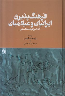 تصویر فرهنگ پذیری ایرانیان و عیلامیان
