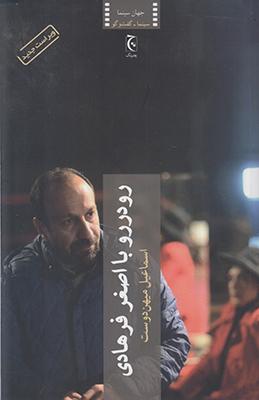 تصویر رو در رو با اصغر فرهادی