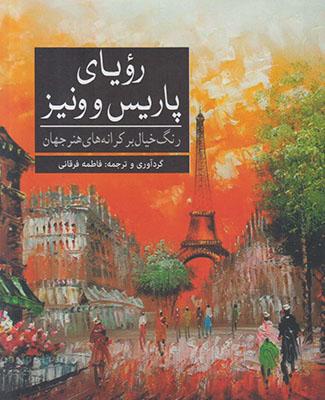 رویای پاریس و ونیز