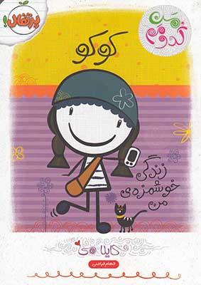 تصویر من کدومم 2 (کوکو زندگی خوشمزه من)
