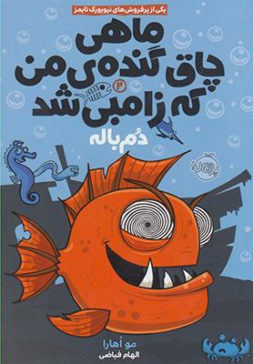 تصویر ماهی چاق گندهی من که زامبی شد 2 (دم باله)