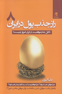 تصویر راز جذب پول در ایران 8