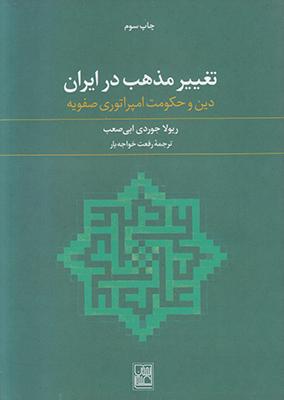 تصویر تغییر مذهب در ایران