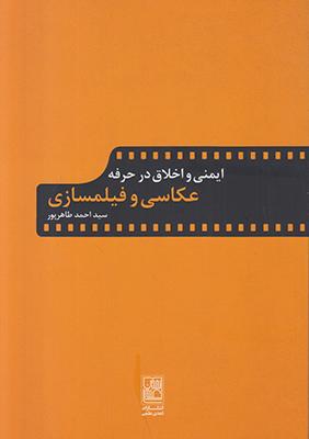 ايمني اخلاق در حرفه عكاسي و فيلمسازي/ش/تمدن علمي