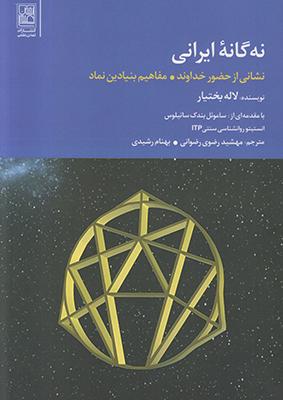تصویر نه گانه ایرانی